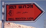 small_makhtesh_katan