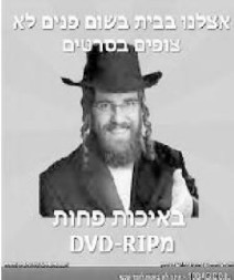Akiva the Humanist Ultra-Orthodox Man